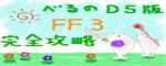 べるのDS版FF3完全攻略(ファイナルファンタジー3)